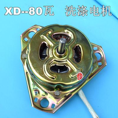 Mini Washing Machine Motor Xd-50 Washing Machine Motor 50W Motor XD60