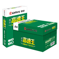 White Paper Examination Paper Copy Paper Comix Crystal Pure High Speed King Copy Paper 70 Grams A4 5 Bag/Piece