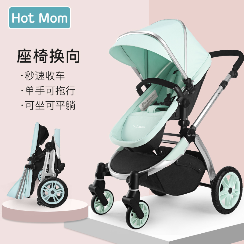 British hotmom high landscape stroller can sit reclining lightweight folding sitting one child stroller
