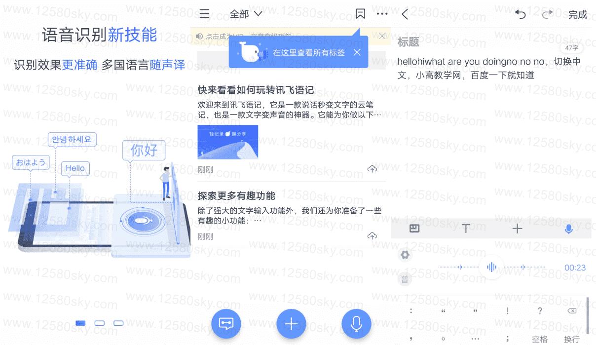 安卓讯飞语记去广告会员版v4.4.1276