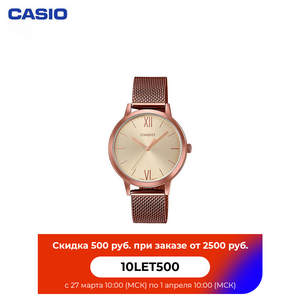 Наручные часы Casio LTP-E157MR-9AEF женские кварцевые на браслете
