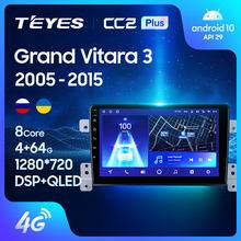 TEYES CC2L и CC2 Plus Штатная магнитола For Сузуки Гранд Витара 3 For Suzuki Grand Vitara 3 2005 - 2015 Android до 8-ЯДЕР до 4 + 64ГБ 16*2EQ 2DIN автомагнитола 2 DIN DVD GPS мультимедиа а...