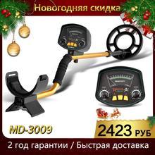 Профессиональный металлоискатель MD3009II подземный детектор металла gold сокровище MD 3009ii самородок Высокая чувствительность Бесплатная доставка металлоискатель подземный