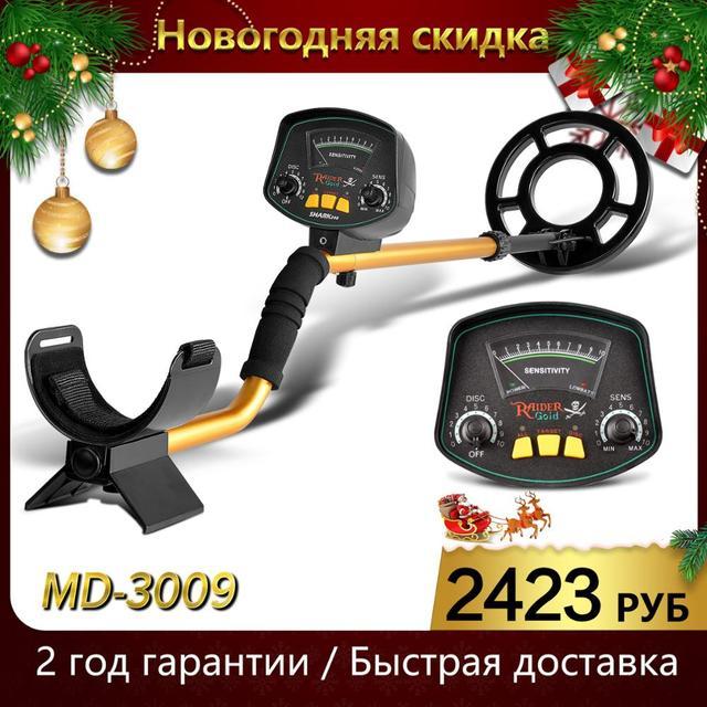 Professional Underground Metal Detector MD3009II Gold Ground Metal Detector MD 3009ii Nugget High Sensitivity Sliver Finder