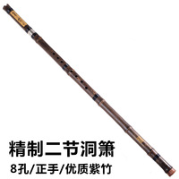 Refined Black Bamboo Flute Two Sections Single Plug Cupronickel ding guo ping Refined shu chui Chinese Bamboo Flute Nation Wind