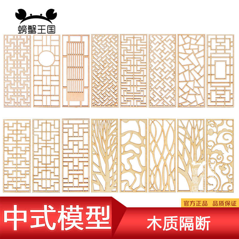 Crab Kingdom Chinese Style Building Model Material Sand Table Scene Accessories Hui-Style Architecture Model Wood Partition
