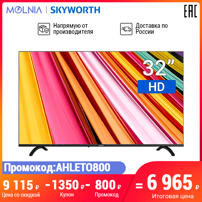 TV led 32 inch TV Skyworth 32e20 HD TV viewing angle 178 ° 3239inchtv|LED Television|   - AliExpress
