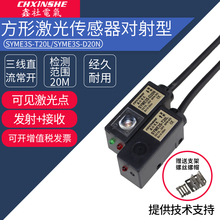 цена на Xin Cooperatives Square Correlation Laser Sensor E3S Photoelectric Switch SYME3K-D20N Correlation 20 M Visible Red Light