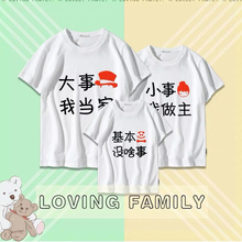 Ins funny text family dress a family of three cotton short sleeve T-shirt casual summer mother daughter father son dress pretend