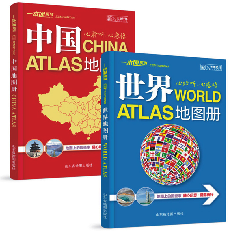 World Atlas Portable Travel Manual Learning Geography High Definition Printing Chinese Map Practical Set Educational Supplies