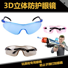 2020 new 3D goggles children glasses water gun protection children toy glasses b