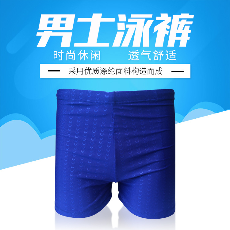 New Style Fashion Quick-Dry Shark Skin Swimming Trunks Men Short Swimming Trunks Loose Comfortable Waterproof Bathing Suit Hot S