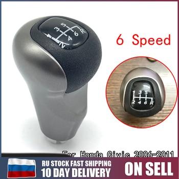 Ручка переключения рулевого механизма автомобиля MT, 6 скоростей, рычаг переключения рычага для Honda Civic DX EX LX Model 06 11 54102 SNA A01