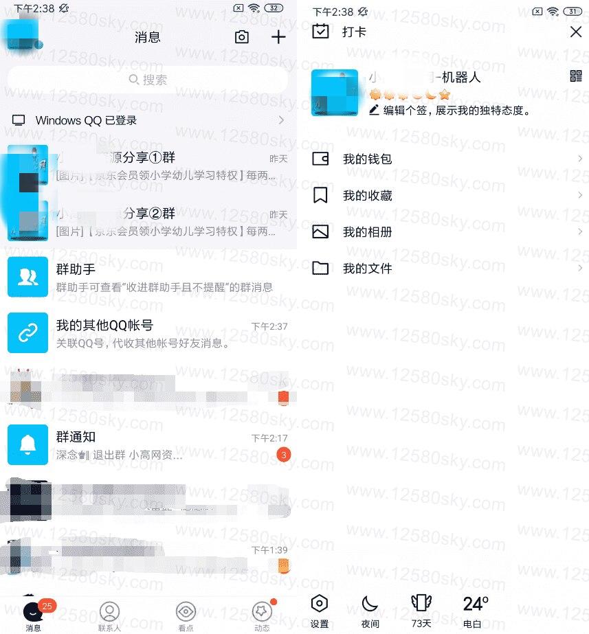 安卓QQ谷歌版 v8.2.9.4455