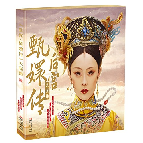 Empresses in the Palace (Chinese Edition)