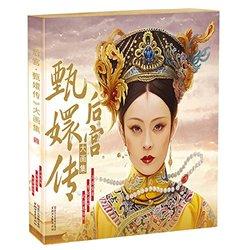 Prasy w pałacu (edycja chińska) na