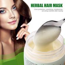 Травяная маска для волос питательная увлажняющая питание уход за волосами маска для волос