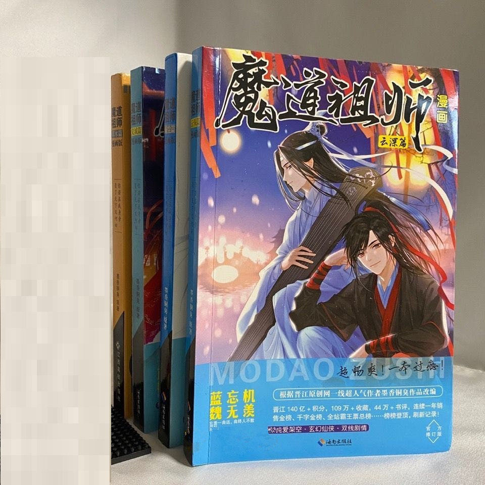 4 Pcs/Set Chinese Fantasy Novel Grandmaster Of Demonic Cultivation Comic Book Mo Dao Zu Shi Anime Book