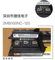 2MBI100NC-120 2MBI100PC-140 2MBI100SC-120 2MBI150NC-120