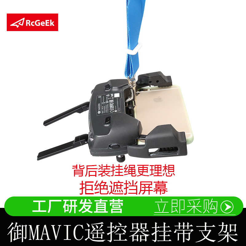 Dji Yulai Mavic2pro Accessories Remote Control Hanging Plate Buckle Holder Unmanned Aerial Vehicle Sky Hook Lanyard Nylon Sling