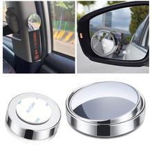 1 шт./2 шт. автомобиля внешние аксессуары 360 градусов вращающийся зеркальный Зеркало заднего вида безграничная маленькое круглое зеркало HD З...