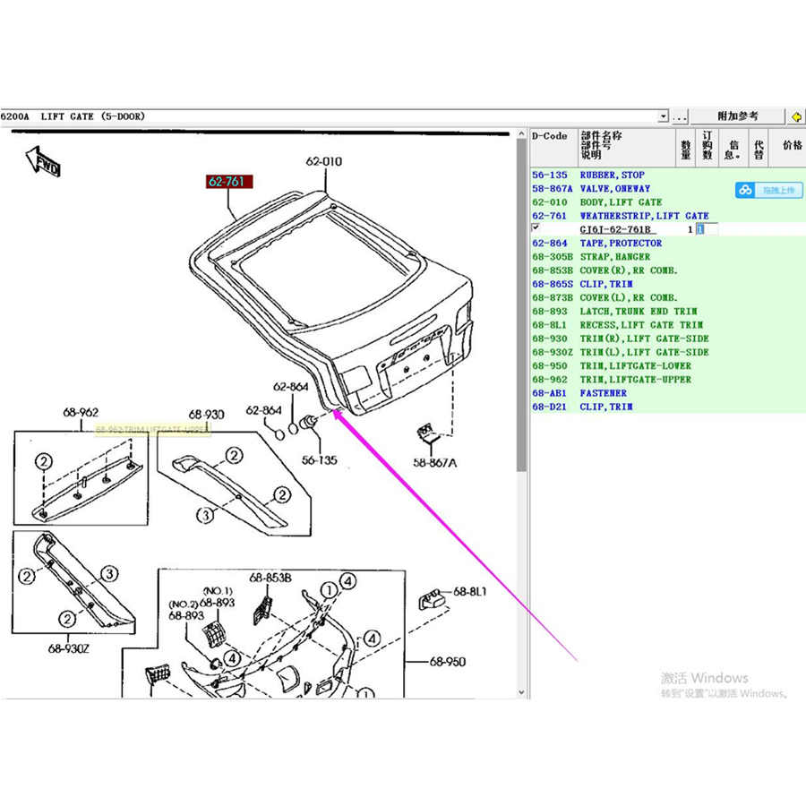자동차 바디 테일 게이트 weatherstrip 고무 씰 마즈다 6 스포츠 쿠페 해치백 2005 2006 2007 2008 GJ6J-62-761