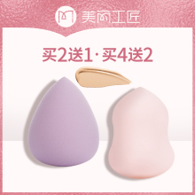 Beauty craftsman beauty make-up egg gourd powder puff make-up sponge egg box pack wet and dry make-up egg make-up egg