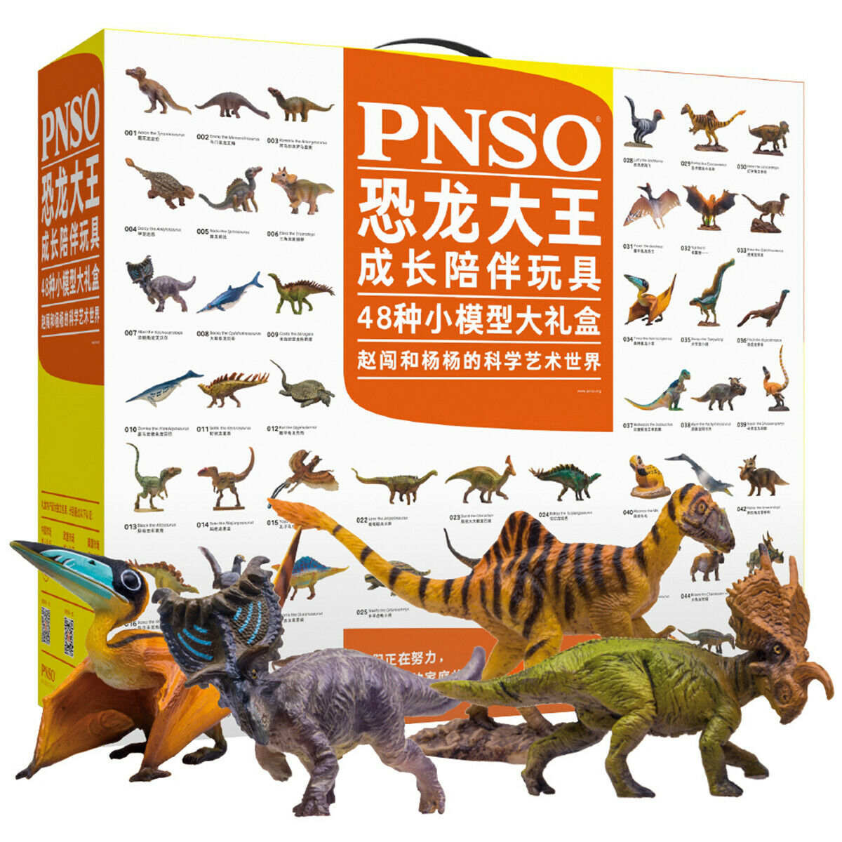 PNSO Alioramus Keichousaurus Spinops Dakosaurus Ectenosaurus Dinosaur Figure Baryonyx Qianzhousaurus Indosuchus Olorotitan Toys
