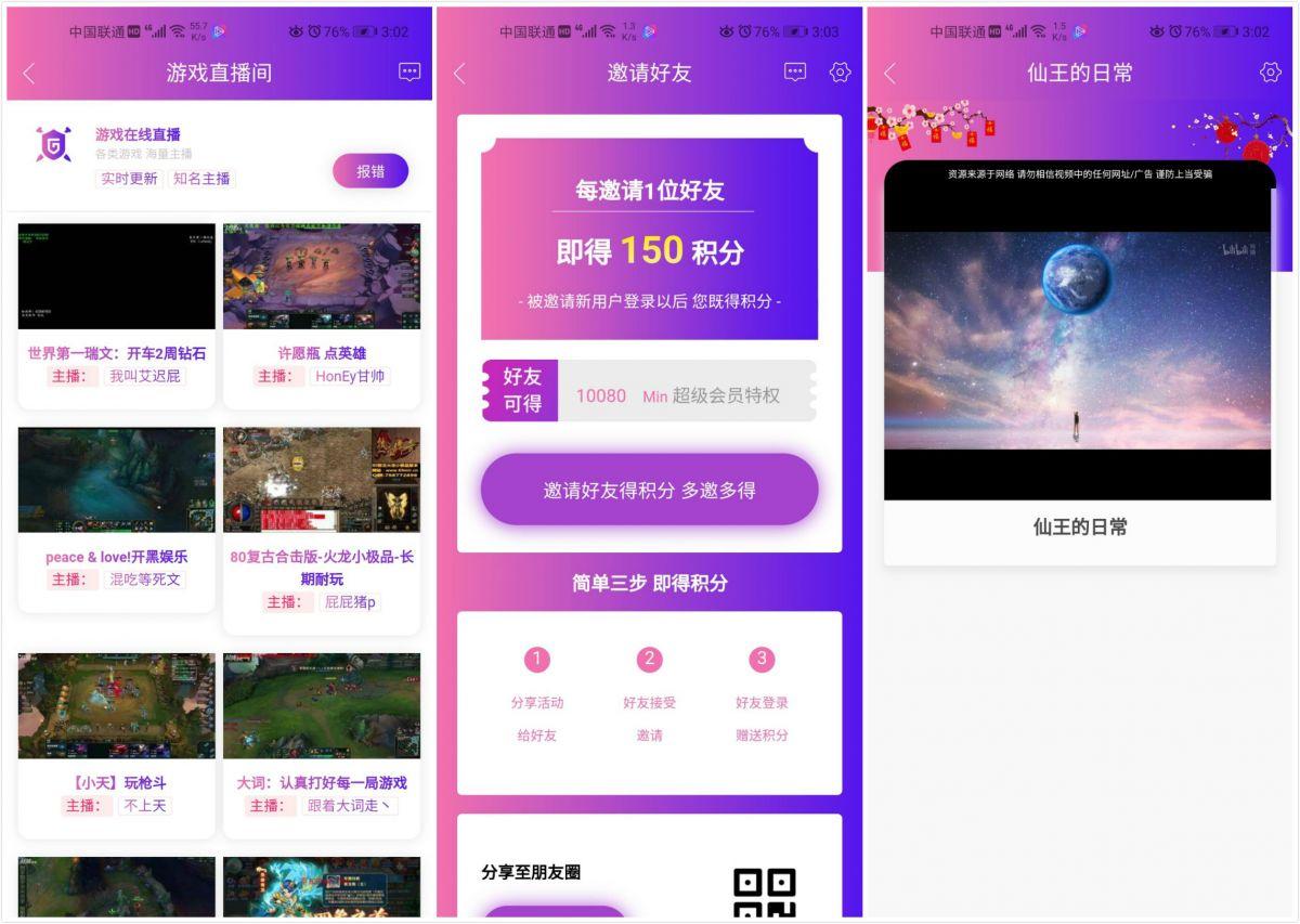 2020新版UI千月无错版畅视影院对接苹果CMS插图(1)