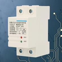 2P 40A 230V Din rail Automatic Recovery Over & Under Voltage Delay protection Protection relay цена