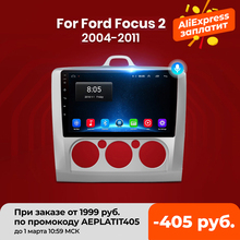 Navigation GPS Multimedia-Player Car-Radio Voice-Control Junsun V1 2-Din Android-10 Ford-Focus-2-3-Mk2/mk3