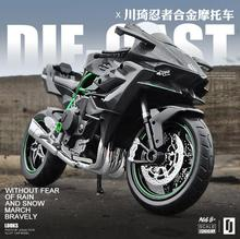 1:12 合金オートバイKawasaki H2Rダイキャストレーシングオートバイ模型玩具ミニチュアスポーツバイクのおもちゃと子供のためのボックス