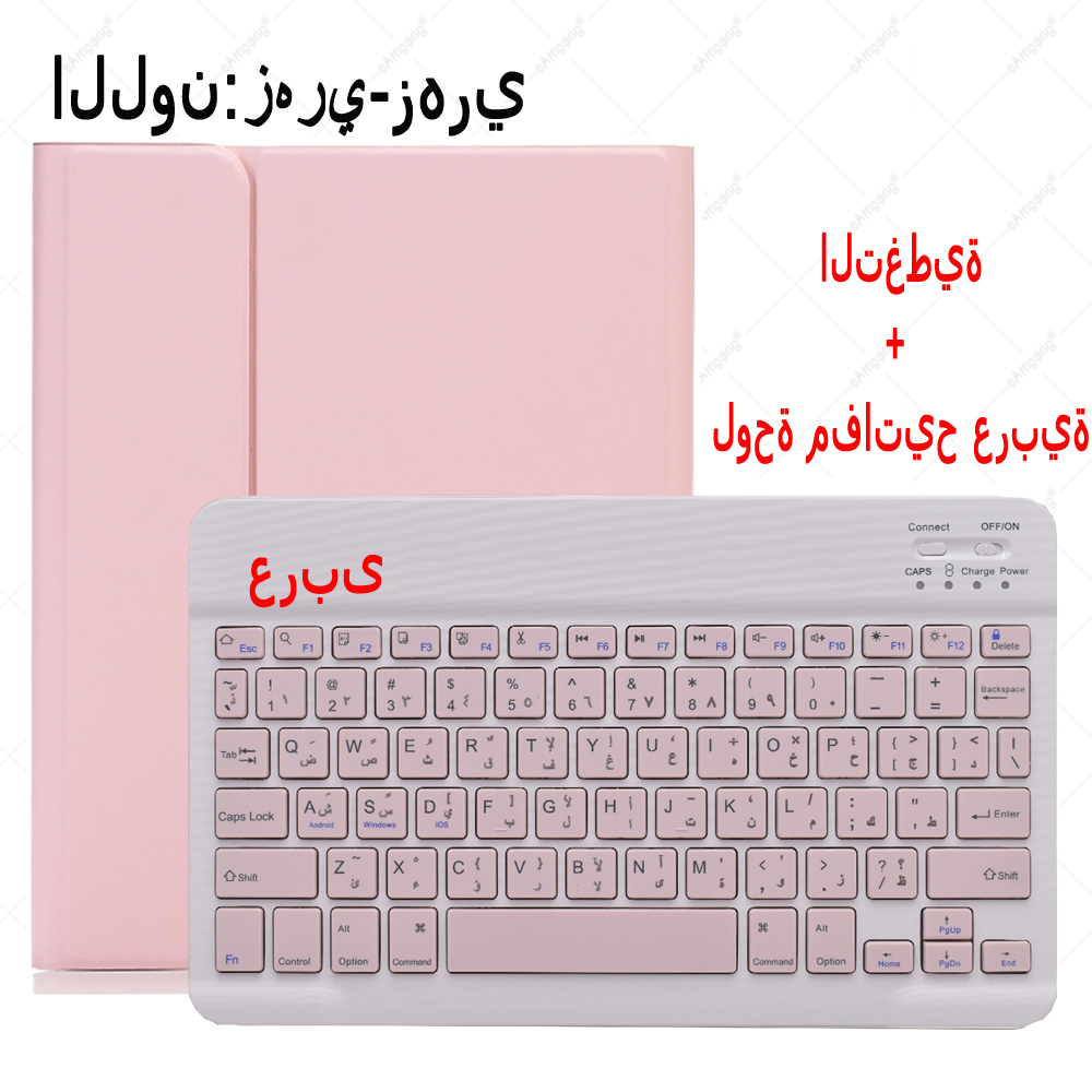 Arabic Keyboard turquoise Keyboard Case For ipad 10 2 2019 7 7th 8th Generation A2197 A2198 A2200 A2232 Detachable