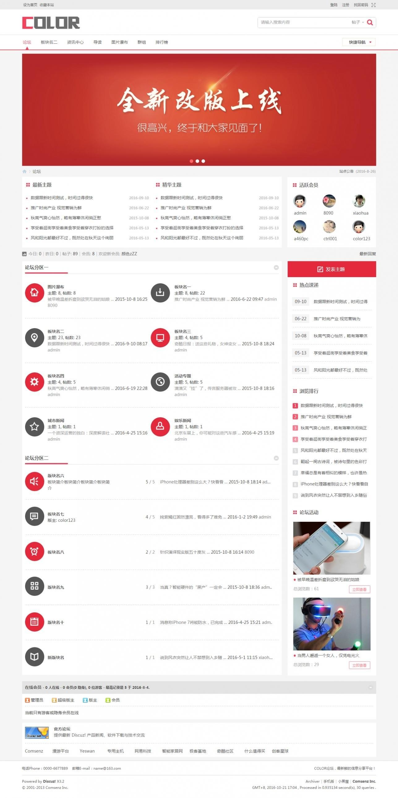 【Discuz炫彩论坛】多配色-color论坛Discuz x3.x模板 商业版 GBK编码模板