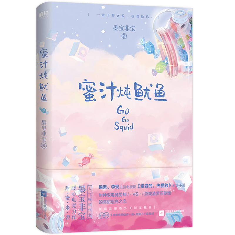 Go Go Squid Qin Ai De Re Ai De by mo bao fei bao Sweet Favorite Youth Literary Novels Fiction Book in Chinese image