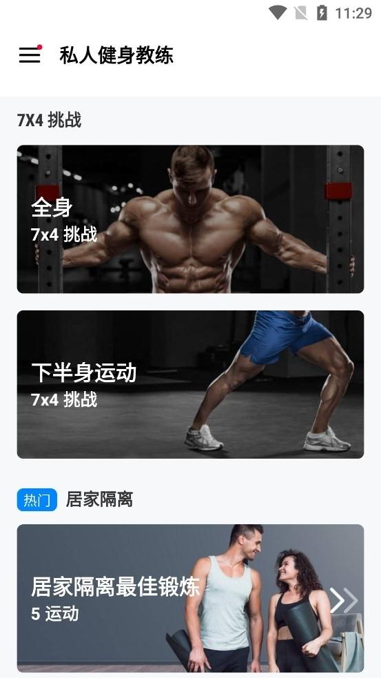 私人健身教练v1.0.45会员版