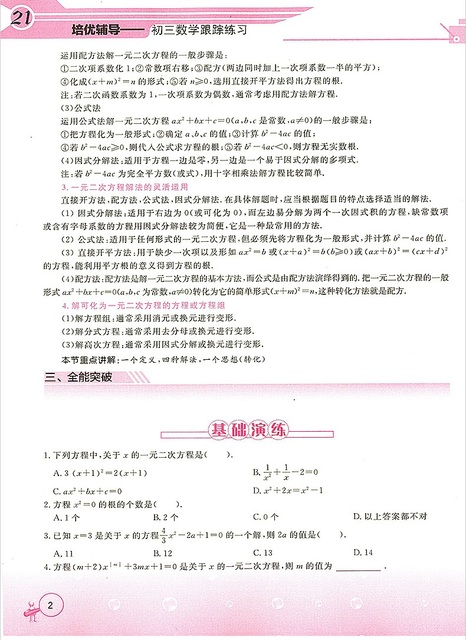 Chinese Junior High School Mathematics Textbook Ninth Grade Math Counseling Book Tracking Exercise Books 1