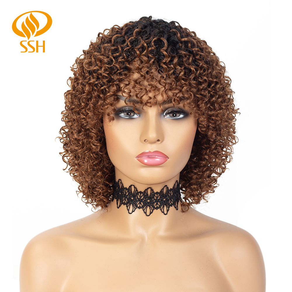 SSH 12 Inch Short Ombre Black To Brown Curly Brazilian Remy 100% Human Hair Wigs For Black Women Curls Wave Wig With Hair Bangs