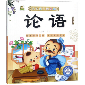 Enlightenment Cognitive Reading Of Kindergarten Children The Analects Of Confucius With Pinyin And Colorful Pictures
