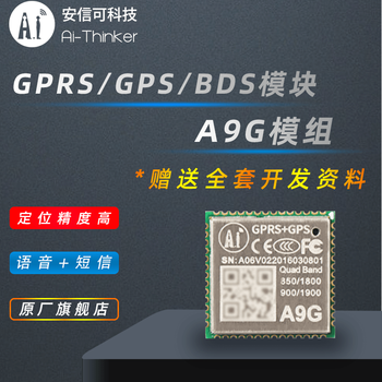 Ai-Thinker GPRS/GSM+GPS wireless voice SMS data transmission + positioning module A9G