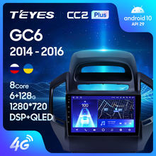 TEYES CC2L CC2 Plus per Geely GC6 1 2014 - 2016 autoradio Multimedia lettore Video navigazione GPS Android No 2din 2 din DVD