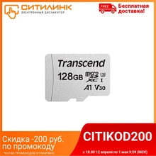 Карта памяти microSDXC UHS-I U3 TRANSCEND 128 ГБ, 95 МБ/с, TS128GUSD300S, 1 шт.