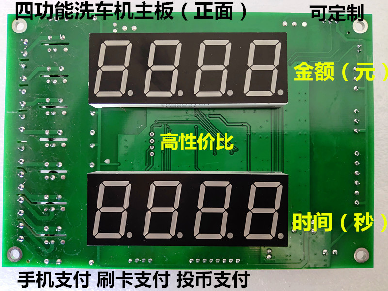 Self-service Car Washing Machine Circuit Control Board (four Functions)