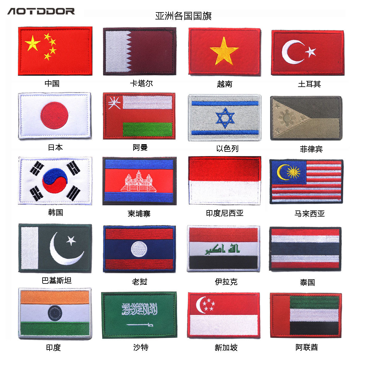 Asian National Flag Badge Wholesale Embroidered Velcro Shoulder Emblem Cloth Label Japan South Korea China Saudi Israel