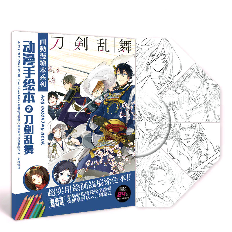 24 Page New Arrived Touken Ranbu Hanamaru Anime ACG Coloring Book Relieve Stress Kill Time Painting Drawing Antistress Books