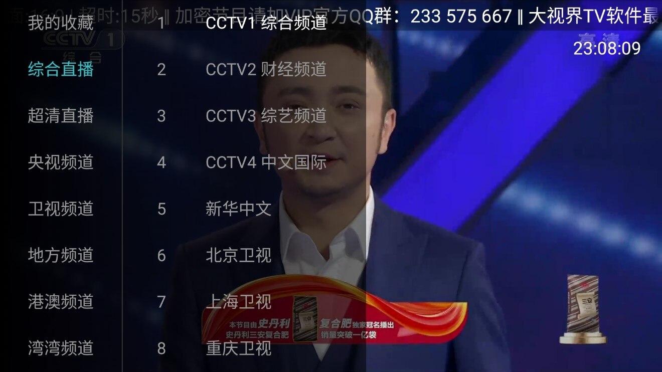 大视界TV电视直播