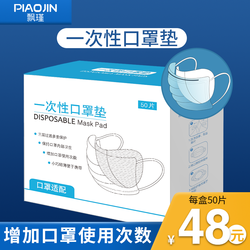 Disposable Mask Replacement PCs Respirator Three Layer Filter Family fan liang-