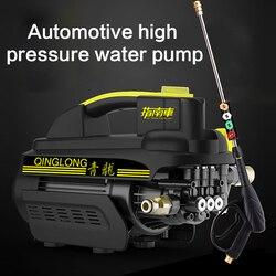 Автомобильный водяной насос высокого давления, стиральная машина для дома 220 В, автоматический коммерческий артефакт, портативная машина д...