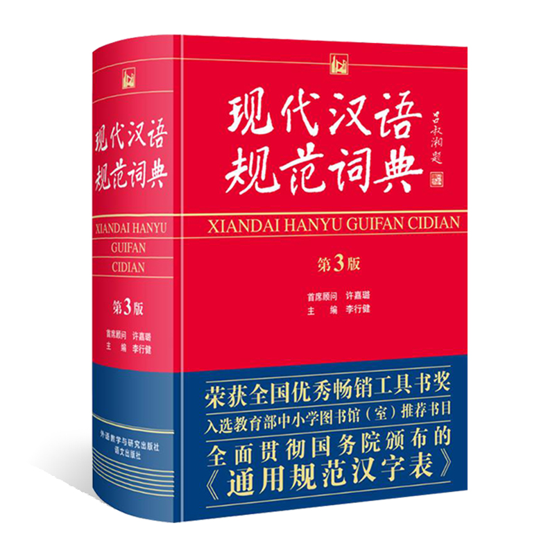 Modern Chinese Standard Dictionary 3rd Edition