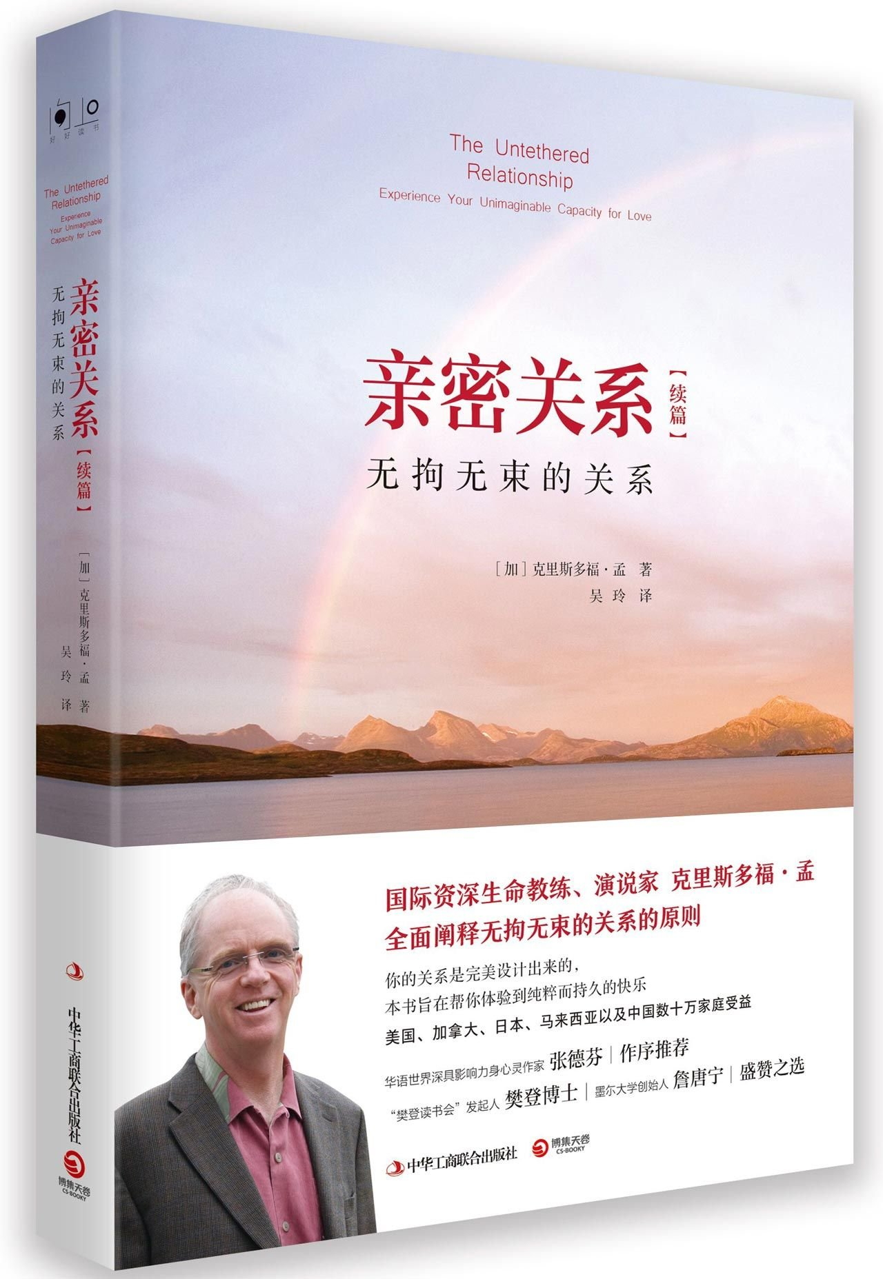 The Untethered Relationship: Experience Your Unimaginable Capacity For Love (Chinese Edition)